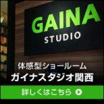 日進関西ガイナスタジオ