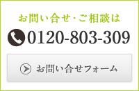 お問い合わせご相談 0120-803-309